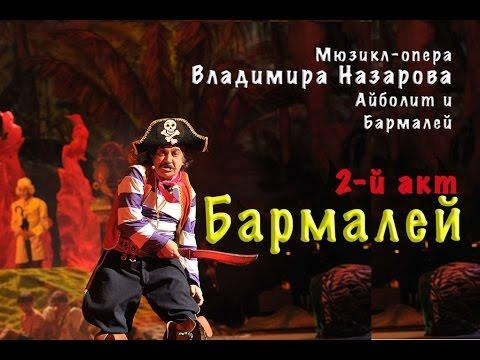 "Vladimir Nazarov   Мюзикл ""Айболит и Бармалей"" Акт 2 Смотреть мюзикл онлайн"