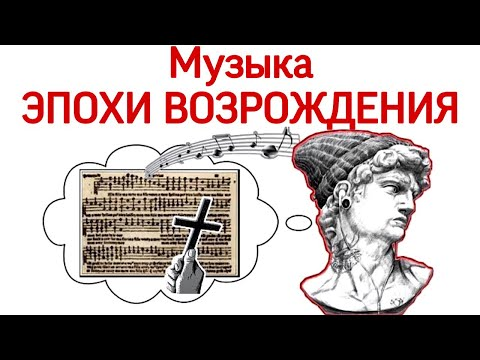 "5 урок «МУЗЫКА ЭПОХИ ВОЗРОЖДЕНИЯ. ОРГАН. МЕССА. МАДРИГАЛ.» (""MUSIC ERUDITION"")"