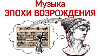 "5 урок «МУЗЫКА ЭПОХИ ВОЗРОЖДЕНИЯ. ОРГАН. МЕССА. МАДРИГАЛ.» (""MUSIC ERUDITION"
