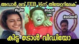 Oru Adaar Love Release Troll Video | Priya Varier,Omar Lulu | Malayalam Meme Review