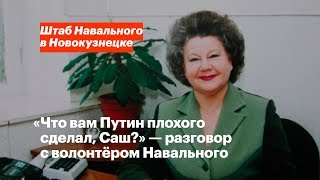«Что вам Путин плохого сделал, Саш?» — разговор с волонтёром Навального