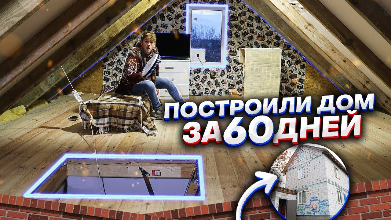 ПОСТРОИЛИ НАСТОЯЩИЙ 2-Х ЭТАЖНЫЙ ДОМ ЗА 60 ДНЕЙ !