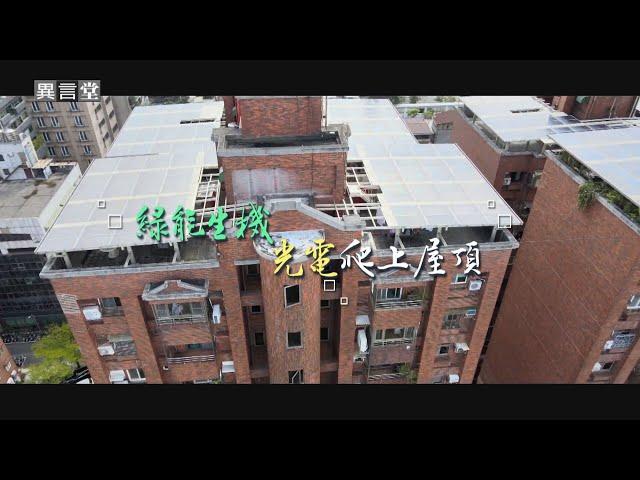 【民視異言堂】綠能生機─光電爬上屋頂