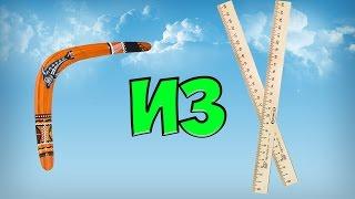 СУПЕР БУМЕРАНГ ИЗ 2 ЛИНЕЕК!(Вторая часть тестов: https://www.youtube.com/watch?v=JLioRgpaHQ8 Яндекс Деньги: 410013293484689 мощьный, электрошок, самооборона,..., 2016-05-26T16:22:22.000Z)