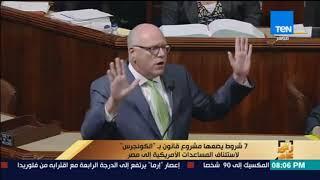 راي عام - 7 شروط يضعها مشروع قانون بـالكونجرس لاستئناف المساعدات الأمريكية إلى مصر