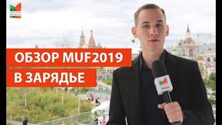 Москвский Урбанистический форум/ Мосинжпроект/ Москва-Сити