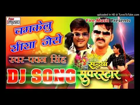 New Bhojpuri Song Chamke Lu Sisa Jaisan