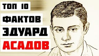 Топ 10 Фактов Эдуард Асадов