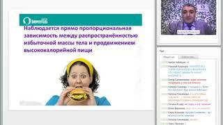 Вебинар Андрея Бобровского «Пищевая индустрия — против стройной фигуры», часть 2