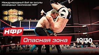 НФР: реслинг-шоу Опасная Зона: Международный бой за титулы  командных чемпионов НФР