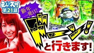 七瀬なつみのえんスロ! vol.21
