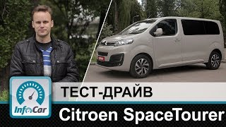 Citroen SpaceTourer   тест драйв InfoCar ua (СпэйсТурер)