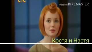 Костя и Настя ~ Кухня