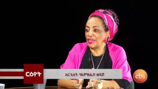 Reyot ርዮት:Talk With Artist Alemtsehay Wedajo - ቆይታ ከተዋናይት አለምጸሐይ ወዳጆ ጋር - Part 1