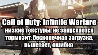 Call of Duty: Infinite Warfare низкие текстуры, не запускается, тормозит, вылетает, ошибка(, 2016-11-05T12:04:15.000Z)