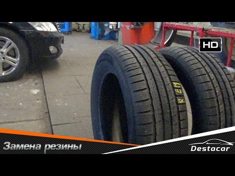 какие цены на резину и шиномонтаж в Германии, замена резины на Mercedes Benz S320 W221