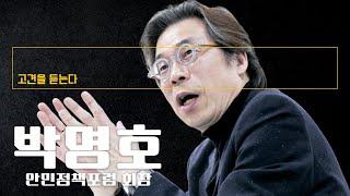 """""""비례 위성정당 '괴물' 만들어… 국민의 정치 무관심 …"""