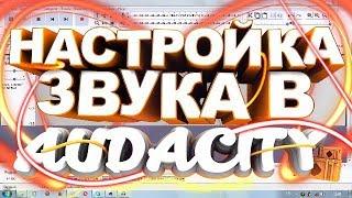 Настройка звука в Audacity | BOLD