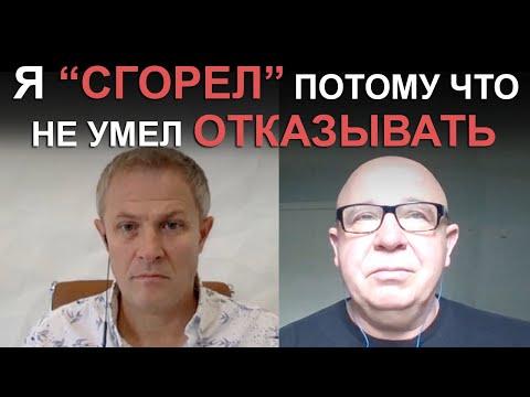 """Я """"сгорел"""" потому что не умел отказывать. Александр Шевченко и Юрий Попов."""