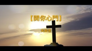 【青草原詩歌】開你心門(粵)