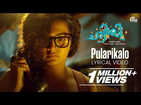Pularikalo song with LYRICS | Charlie Movie | Dulquer Salmaan, Parvathy | Official