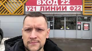 Обзор самых крупных оптовых площадок РФ_часть 1. Опт Москва