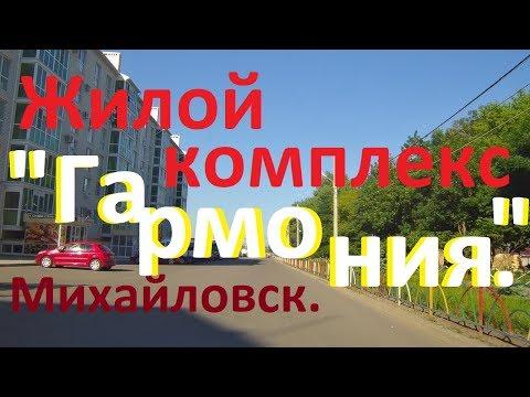 """Дорога в жилой комплекс """"Гармония,"""" города Михайловска."""