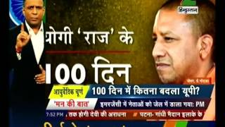 Yogi Adityanath's government completes 100 days in UP