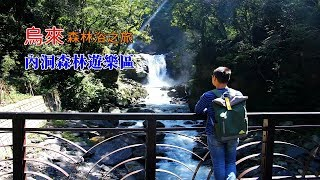 Travel in Taiwan, Enjoy the forest bath and Neidong waterfall of Wulai.