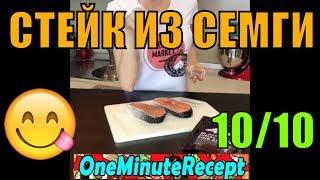 Как вкусно Приготовить Стейк из Семги? OneMinuteRecept - Вкусные Рецепты За Минуту!