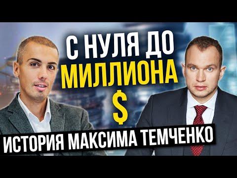 С 0 до долларового миллионера | История Максима Темченко | Как заработать миллион долларов