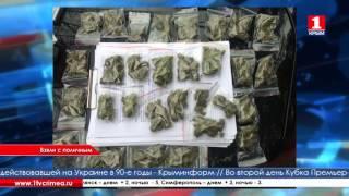 Ялтинская наркополиция перекрыла канал поступления наркотиков на Южный берег Крыма(Телесюжет ГТРК
