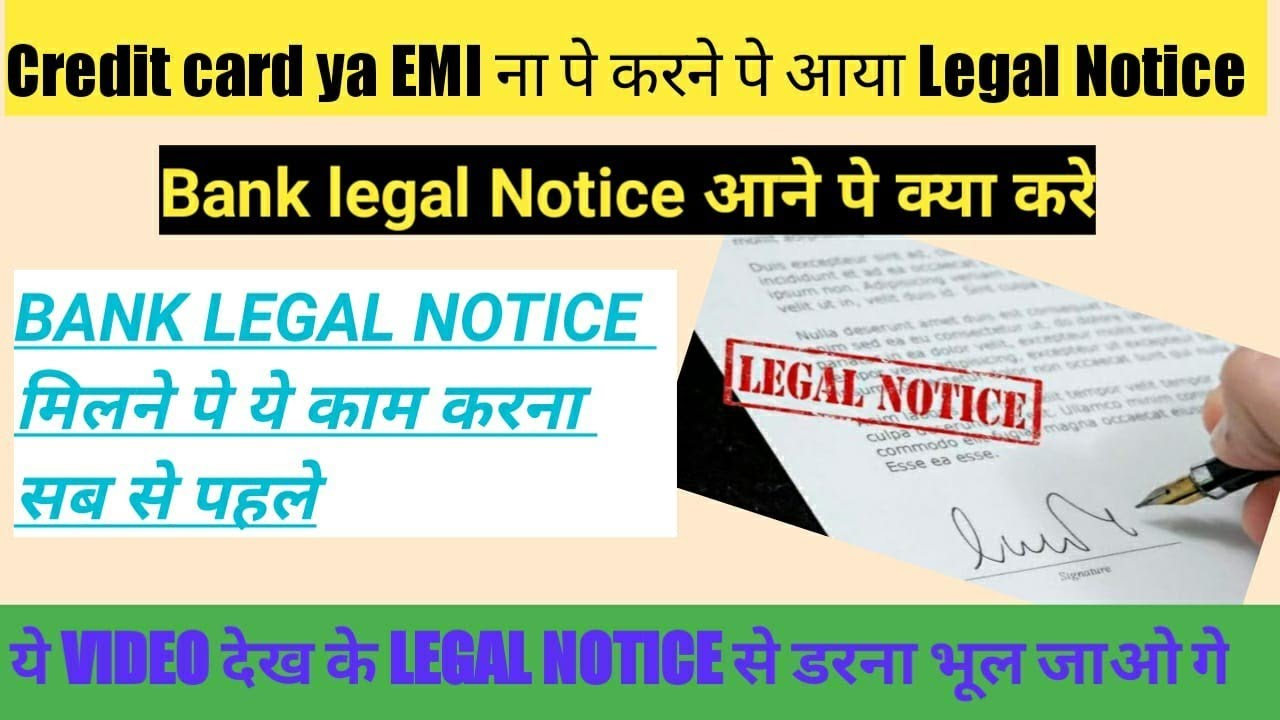 Whether you are looking to apply for a new credit card or are just starting out, there are a few things to know beforehand. Legal Notice From Bank Credit Card Legal Notice Legal Notice From Bank Nbfc For Emi Payment Youtube