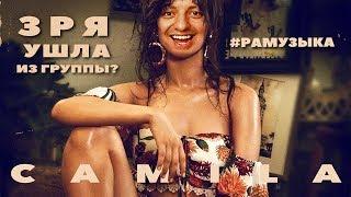 Сamila Cabello - CAMILA ОТОМСТИЛА Fifth Harmony? (ОБЗОР/РЕАКЦИЯ)