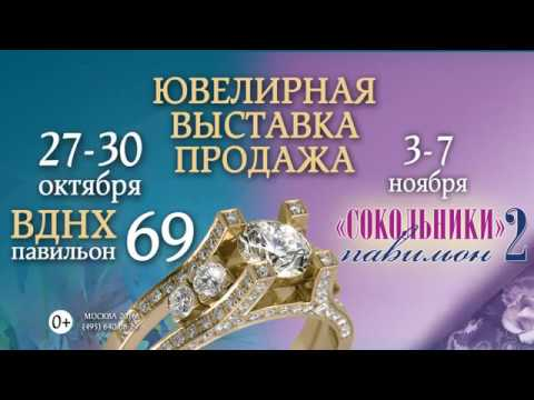 Ювелирная выставка продажа, ВДНХ и Сокольники