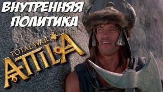Attila Total War. Внутренняя политика. Делюсь опытом. cмотреть видео онлайн бесплатно в высоком качестве - HDVIDEO