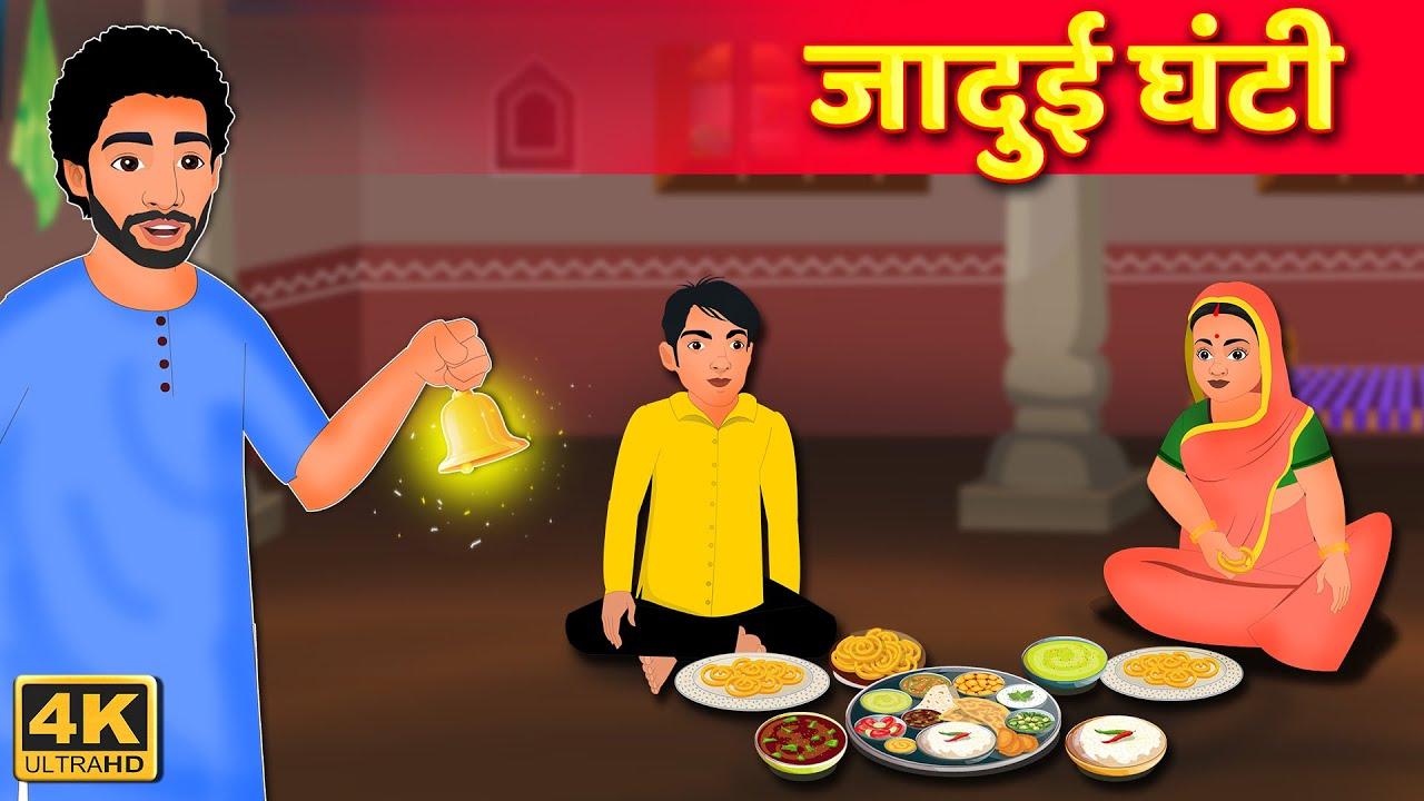 जादुई घंटी |Magical Bell Hindi Video | हिंदी कहानियां | Hindi Kahani |Jadui Kahani |Stories In Hindi