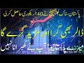 Stock Exchange Recovered And Dollar Rate Lower