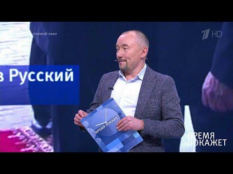 Россия и Китай. Время покажет. Выпуск от 25.04.2019