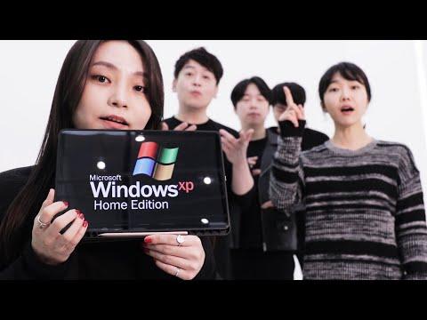 Vidéo: ils chantent a capella tous les sons cultes de Windows