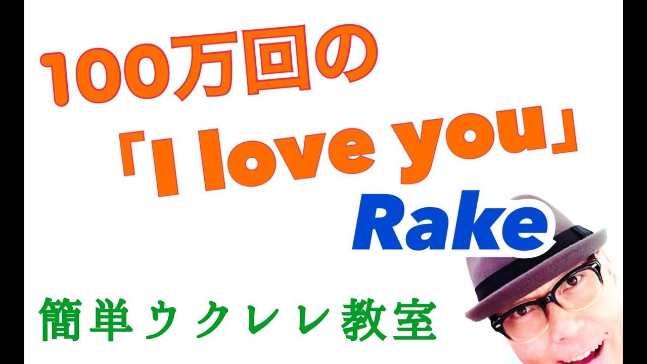 100万回の「I love you」/ Rake【ウクレレ 超かんたん版 コード&レッスン付】GAZZLELE