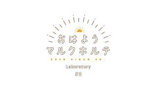 おはようマルクホルテ Laboratory #3【九条林檎】