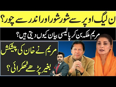 Why Maryam Nawaz is opposing offer of PM Imran Khan? Sneer Abbas Exclusive