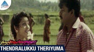 Bharathi Kannamma Tamil Movie Songs | Thendralukku Theriyuma Video Song | Parthiban | Meena | Deva