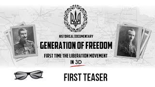 """The first 3D teaser of the documentary project """"Generation of freedom"""" (vertical separation)"""