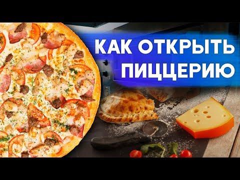 Как открыть пиццерию. Бизнес доставка пиццы.