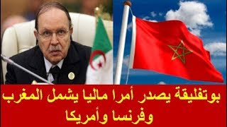 بوتفليقة يصدر أمرا ماليا يشمل المغرب وفرنسا وأمريكا