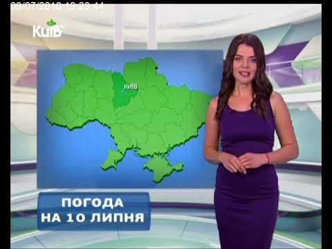 Телеканал Київ: Погода на 10.07.18