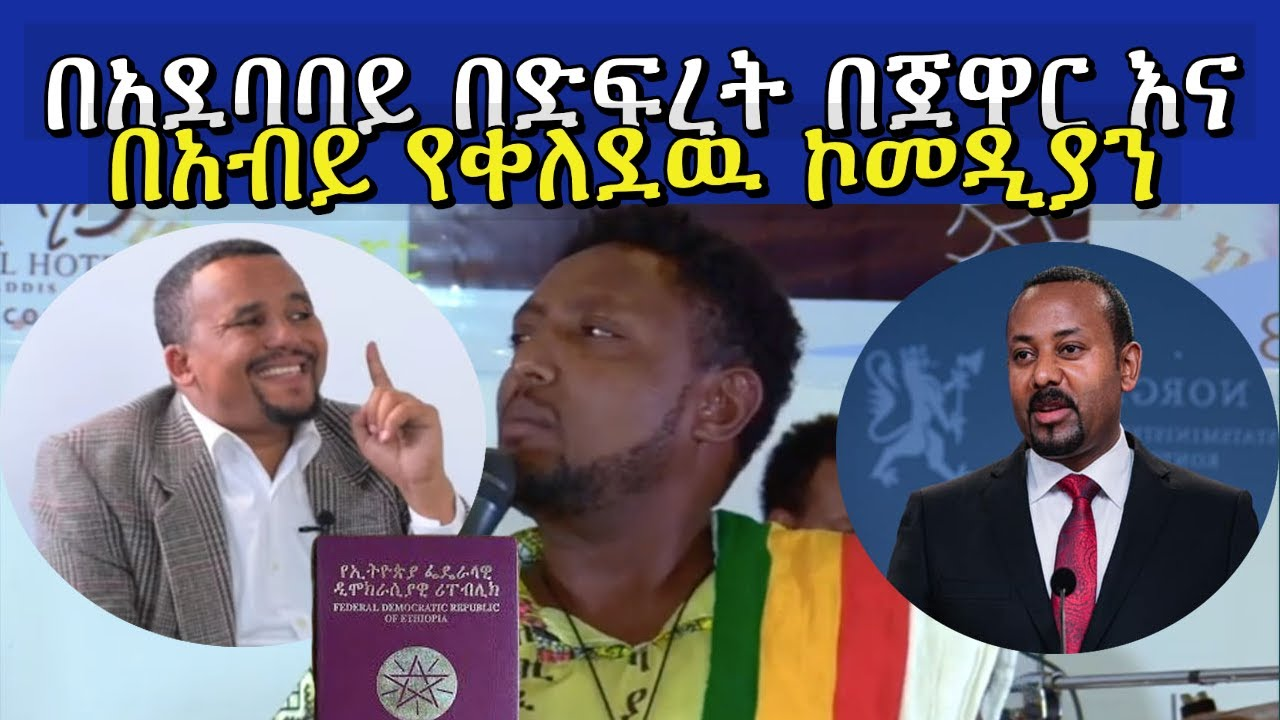 The new Ethiopian comedian