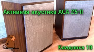 Активные акустические системы АСА 25 Кладовка Выпуск 18